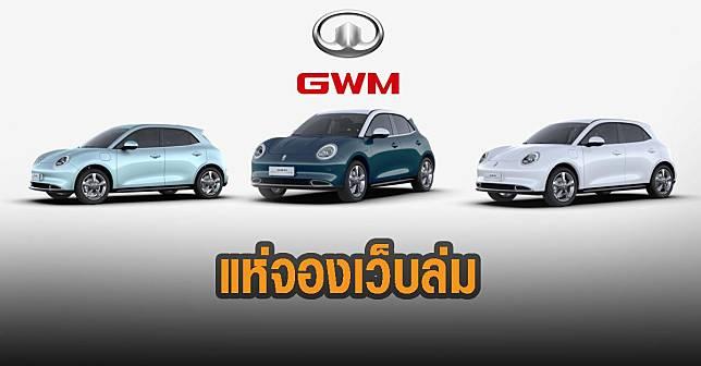 GWM-แห่จอง-เว็บล่ม