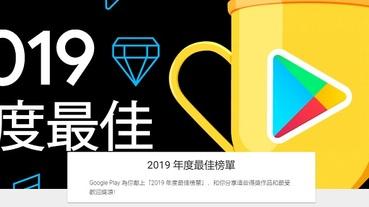 台灣 「Google Play 2019 年度最佳榜單」公開最佳遊戲、應用程式等名單