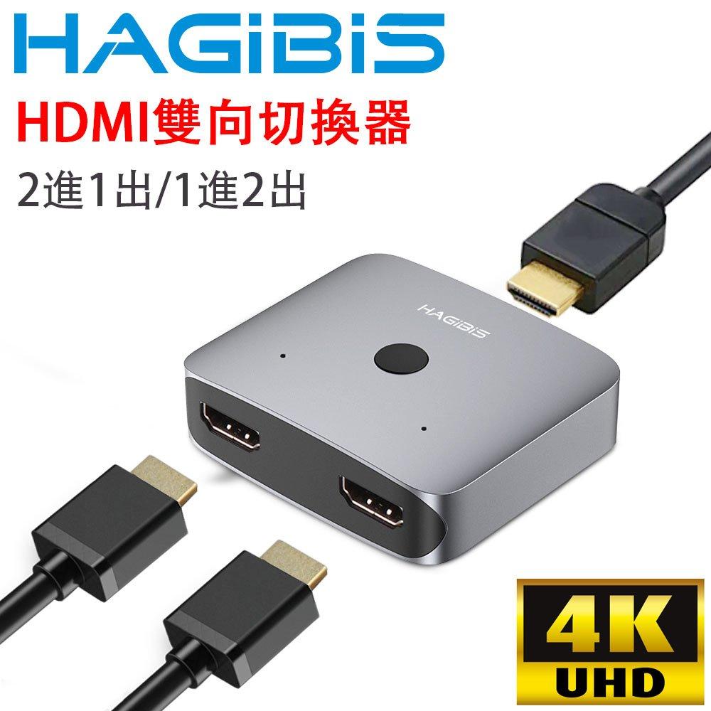 ◆ 雙向切換,辦公會議、娛樂工作一鍵切換兩不耽誤◆ 大間距設計,相容兩個HDMI接頭◆ HDMI2.0版信號穩定,遊戲無掉幀、無延遲◆ 支援4K高清畫質傳輸,色彩穩定不失真◆ 無須外接電源,即插即用◆
