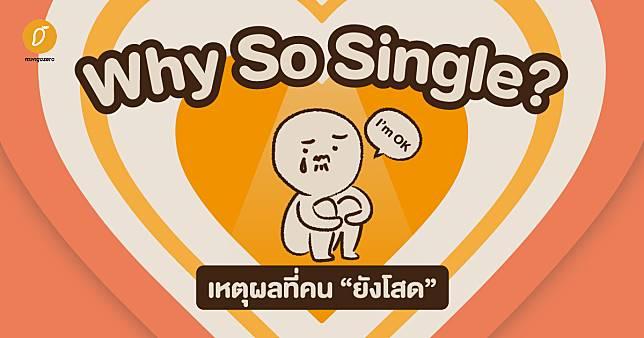 """Why So Single? เหตุผลที่คน """"ยังโสด"""