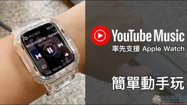 YouTube Music 率先支援 Apple Watch (簡單動手玩)