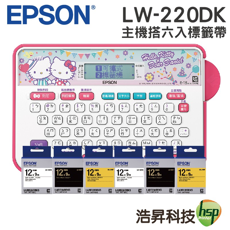 EPSON LW-220DK Hello Kitty& Dear Daniel 甜蜜愛戀款標籤機87種標籤貼紙應用 適用標籤帶尺寸:6/9/12/18mm 支援注音、倉頡、英文輸入 支援1種中文字型/