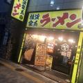 実際訪問したユーザーが直接撮影して投稿した西新宿ラーメン・つけ麺横浜家系ラーメン 横浜道 新宿西口店の写真