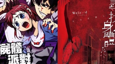 【活動】盤點 5 大日本「恐怖書籍」 《尋找身體》要你幫她找回屍塊!