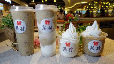 某村綠豆沙專賣所京站快閃店,台北好喝綠豆沙,台南5號綠豆及初鹿鮮乳製作的綠豆沙及綠豆沙霜淇淋,還原記憶的好滋味