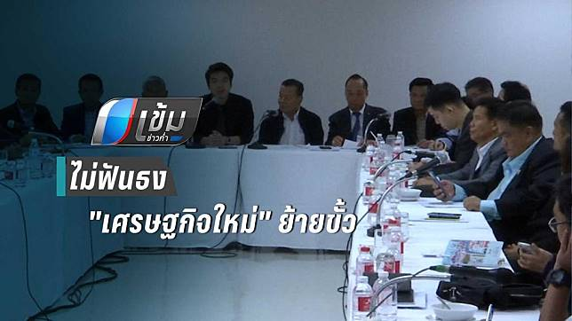 """เพื่อไทย ไม่ฟันธง """"เศรษฐกิจใหม่"""" ย้ายขั้วร่วมรัฐบาล"""