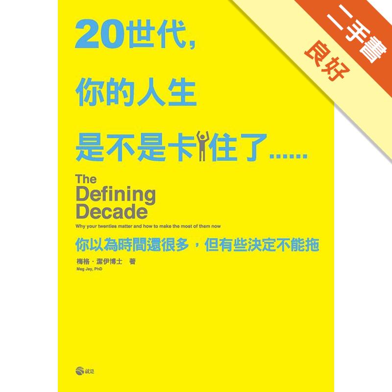 商品資料 作者:梅格.潔伊 出版社:就是創意 出版日期:20121030 ISBN/ISSN:9789863200543 語言:繁體/中文 裝訂方式:平裝 頁數:256 原價:280 --------