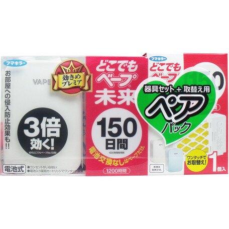 日本進口 VAPE 電子防蚊驅蚊器 150天 再加補充1枚 3倍效果 朵加日貨。人氣店家朵加日本雜貨的婦嬰用品有最棒的商品。快到日本NO.1的Rakuten樂天市場的安全環境中盡情網路購物,使用樂天信