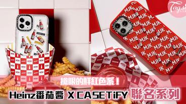 番茄醬愛好者必買!Heinz番茄醬 X CASETiFY 聯名3C周邊產品系列推出~