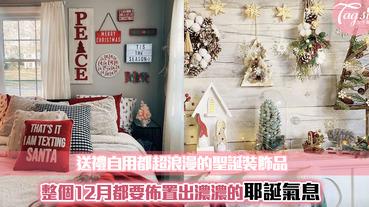 聖誕腳步近了!聖誕家居裝飾快來這3個地方買!送禮自用都超浪漫!
