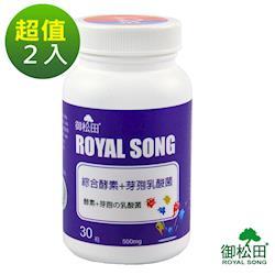 【御松田】綜合酵素+芽孢乳酸菌X2瓶(30粒/瓶)