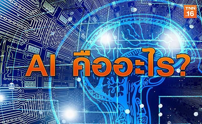 AI คืออะไร ?