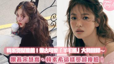 韓系燙髮推薦!復古可愛「羊毛捲」大勢回歸~跟著宋慧喬、韓素希這樣燙超瘦臉!