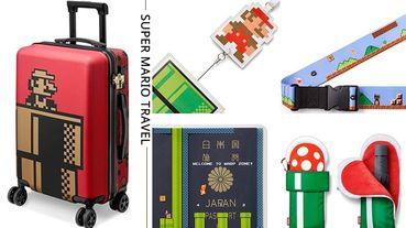 任天堂推出「超級瑪利歐」旅行用品組,經典馬利歐水管造型,快帶著瑪利歐去旅行吧!