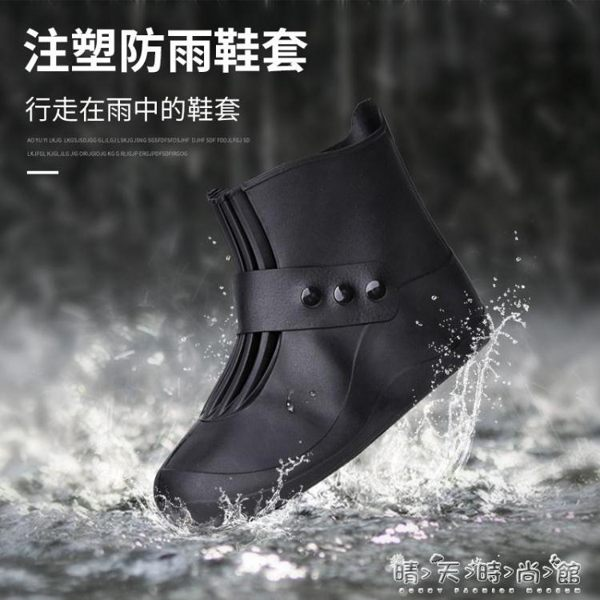 防水鞋套雨衣雨鞋套夏季加厚硅膠下雨天防水防雨神器耐磨防滑塑料方便腳套 晴天時尚館