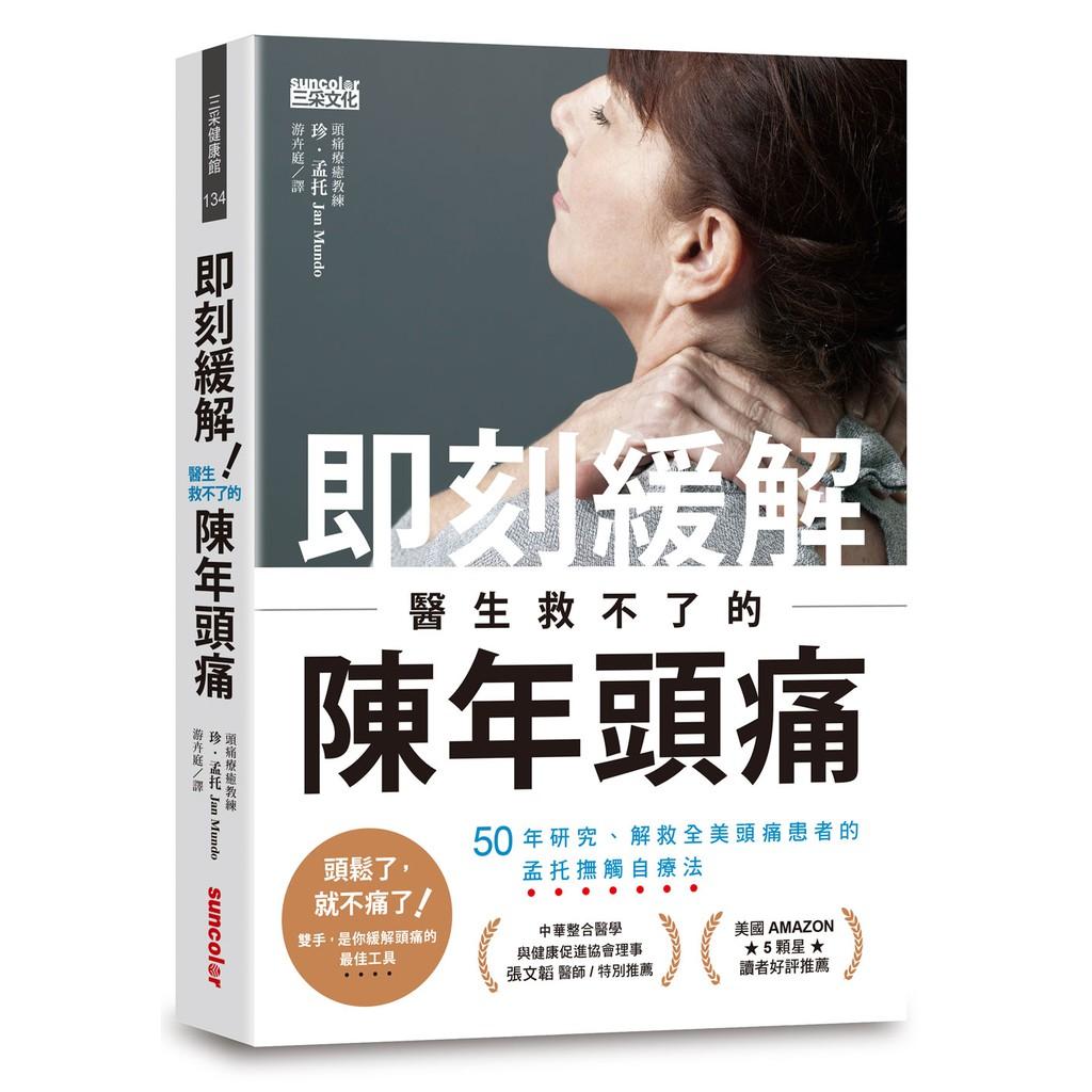 即刻緩解!醫生救不了的陳年頭痛:50年研究、解救全美頭痛患者的孟托撫觸自療法