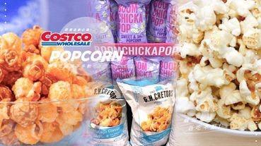 Costco「海鹽加糖鹹甜爆米花」、「起司焦糖爆米花」爆紅!超唰嘴的鹹甜滋味,完全是追劇必備!