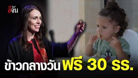 นิวซีแลนด์เริ่มทดลองโครงการ 'อาหารกลางวันฟรี' ใน 30 โรงเรียน