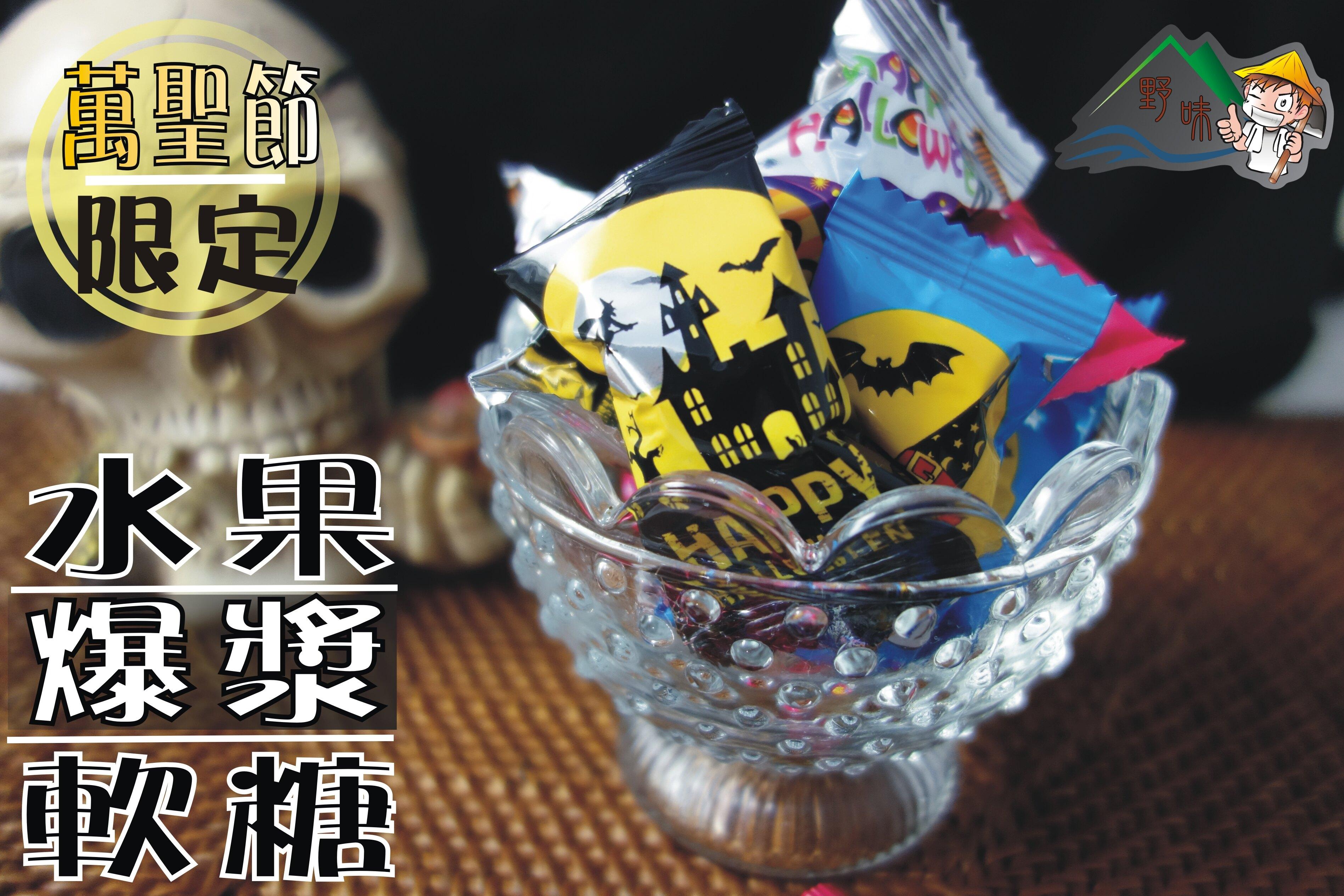 【野味食品】【萬聖節糖果軟糖】萬聖水果爆漿軟糖180g/包,400g/包,3000g/包(桃園實體店面出貨)。人氣店家野味食品的萬聖節限定商品有最棒的商品。快到日本NO.1的Rakuten樂天市場的安