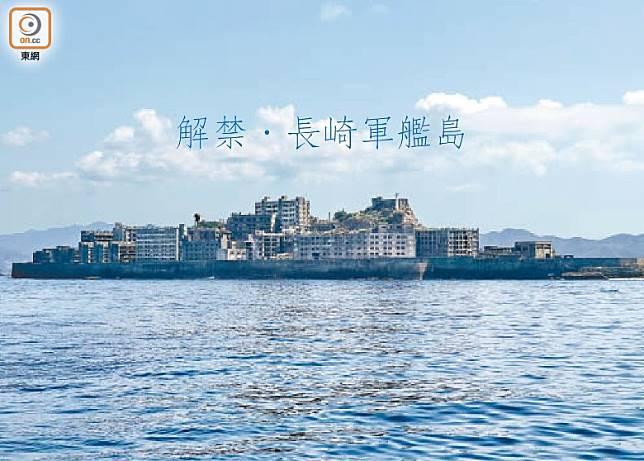 長崎縣著名的軍艦島,原名是端島,但因外形極似軍艦而得此外號。(資料圖片)