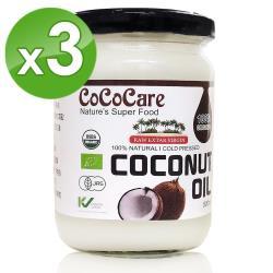CoCoCare有機冷壓初榨椰子油(500mlX3入)