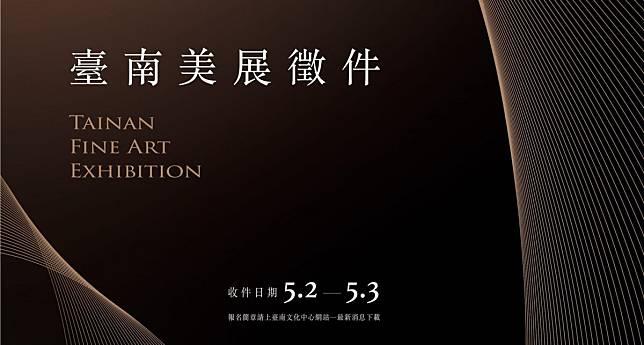 2020臺南美展徵件即日起開跑!
