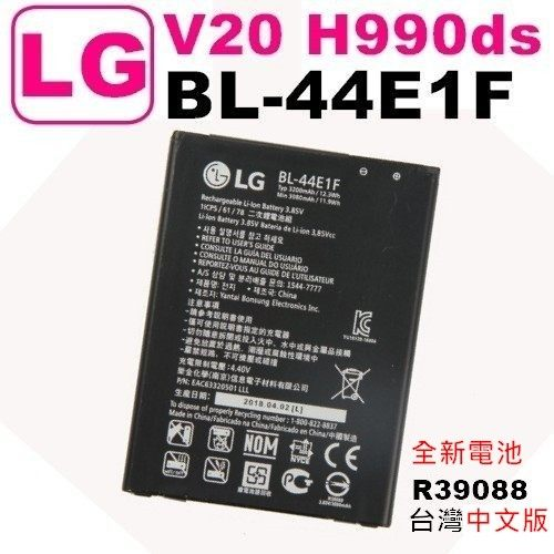 樂金- LG V20 原廠電池【BL-44E1F】n電池容量:3200mAh