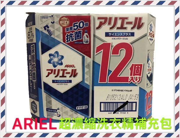 Ariel 抗菌防臭洗衣精補充包 720g/包 12包/箱 限宅配