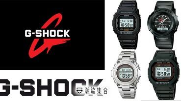 每位男士曾擁有的手錶!G-SHOCK歷年手錶大檢閱!( 上 )