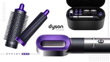 神級髮品!Dyson Airwrap造型器推出「奢華紫」限定新色!
