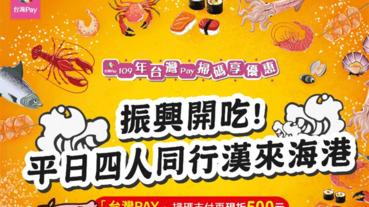 四人同行吃漢來海港 台灣Pay立折500元