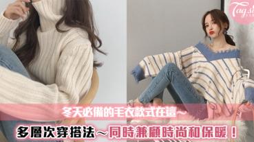 冬天必備的毛衣款式都在這!就算天氣冷還是要「時尚」與「保暖」兼具阿~