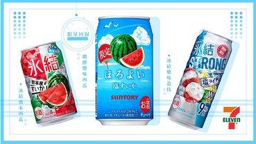 微醉鹽味西瓜限量回歸7-11!加碼KIRIN冰結熊本西瓜&鹽味荔枝等,夏季限定調酒只有7-11買的到 !