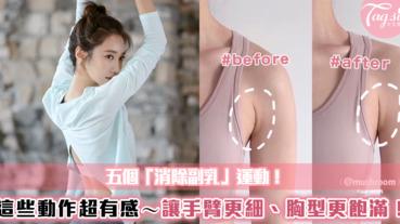 五個「消除副乳」運動!這些動作超有感~讓手臂更細、胸型更飽滿!