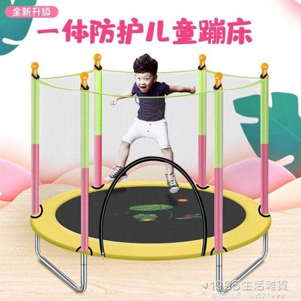 彈跳床跳跳床彈跳床家用兒童室內寶寶小孩成人健身帶護網家庭玩具 1995生活雜貨NMS