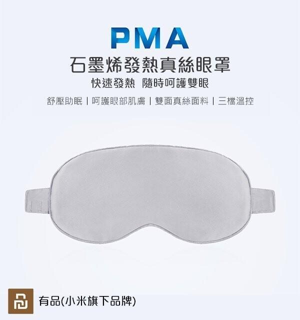 [產品說明] 產品名稱: PMA石墨烯發熱真絲眼罩 顏色分類: 墨綠、藕粉、銀灰(三色) 產品尺寸: 23x10.5 cm 收納袋尺寸: 13x16 cm 溫度設定: 高溫檔45-50度/中溫檔42-