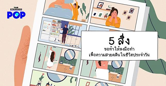 5 สิ่งขอท้าให้ลงมือทำ เพื่อความสวยคลีนในชีวิตประจำวัน