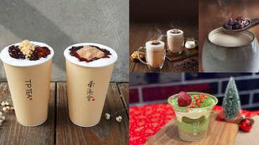 茶湯會「紫米拿鐵」熱呼呼上架!降溫抗寒,加碼推薦冬季限定飲品Top 6