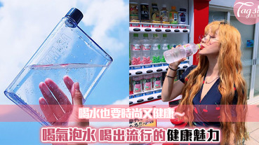 多喝水才能又美又健康~可是喝水也要有趣又時尚!