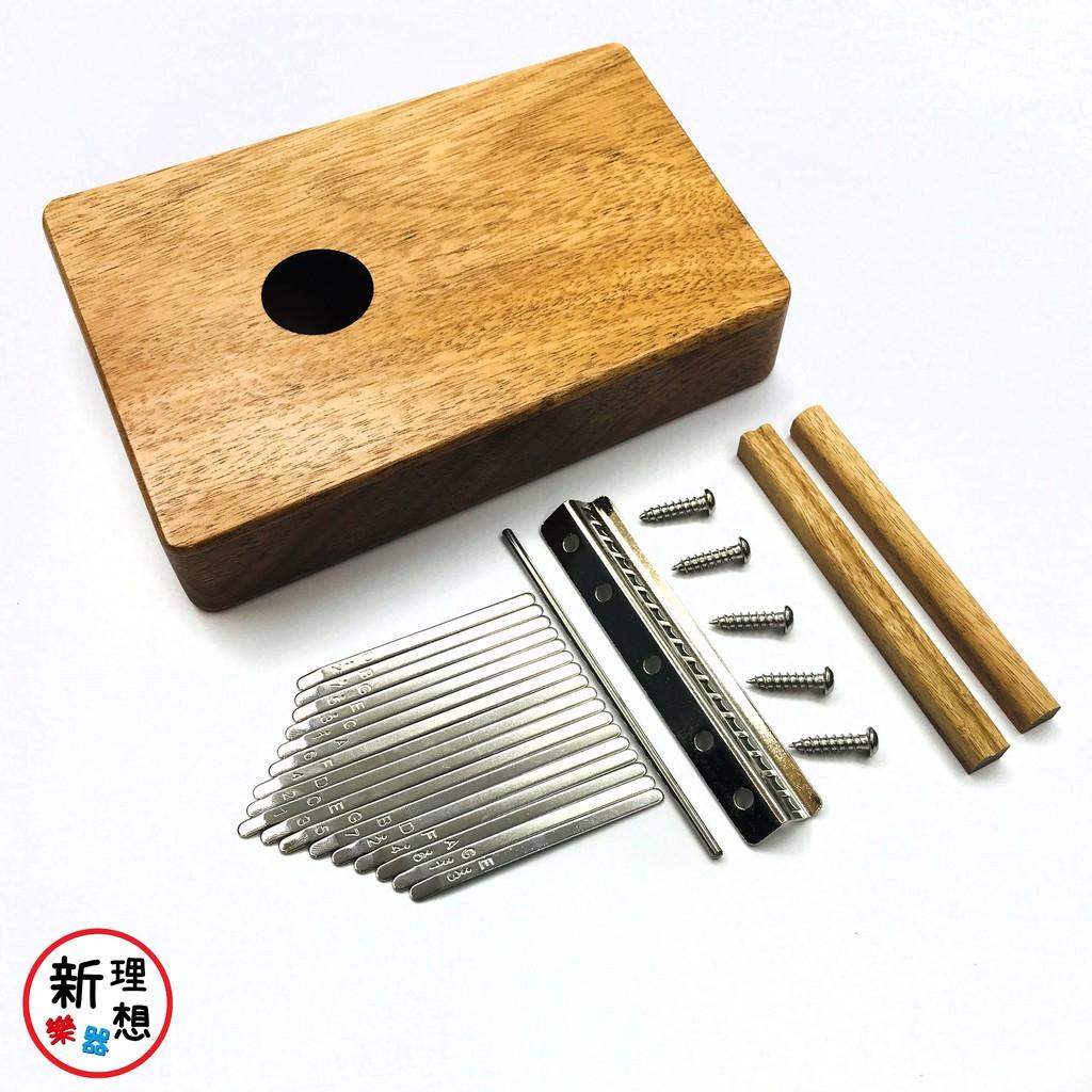 【新理想樂器】 原木色 桃花芯木 拇指琴 琴箱 17音 卡林巴琴 琴箱 Kalimba 琴身 DIY 拇指琴零件 配件