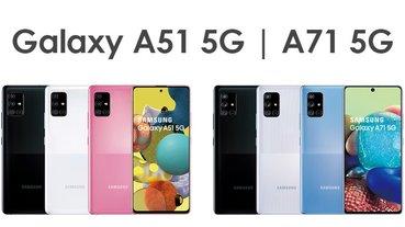 Samsung 中階 Galaxy A51 5G、Galaxy A71 5G 在台上市,入主 5G 更輕鬆