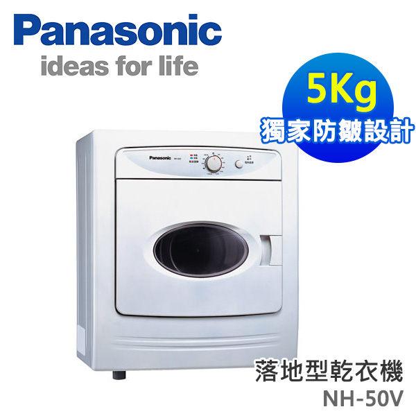 Panasonic 國際牌 5公斤落地式乾衣機 NH-50V- H 淡瓷灰