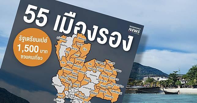 กางแผนที่ 55 เมืองรอง รัฐเตรียมแจกคนละ 1,500 บาท ให้ไปเที่ยวกระตุ้นเศรษฐกิจ