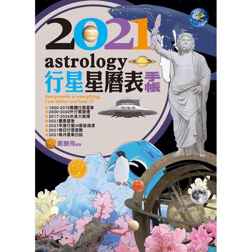 內容簡介 ★超詳細的圖像星歷表!學占星必備工具! 本書將行星曆的大量數字及文字圖像化,幫助占學者,能夠一目了然,在查詢星象變化時,更加方便! ★星象變化提醒,幫助占星論命及卜卦! 本書在每月,都會特別