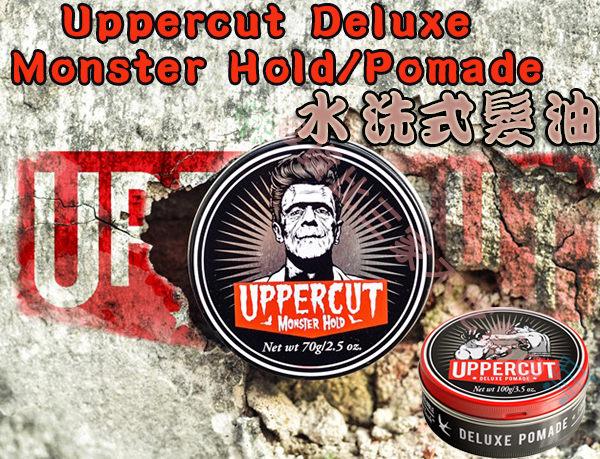 Uppercut Deluxe 水洗式髮油 復古西裝頭 油頭型男 古龍水香味 髮泥 飛機頭 骷髏頭 拳擊 造型