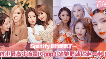 Spotify排行榜!港人最愛的K-pop,是妳家偶像嗎?