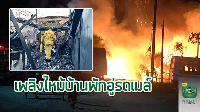 เพลิงไหม้ บ้านพักพนักงานขับรถเมล์ ภายในอู่รถเมล์สาย1017 ซอยบางแค 6 เสียชีวิต 3 คน