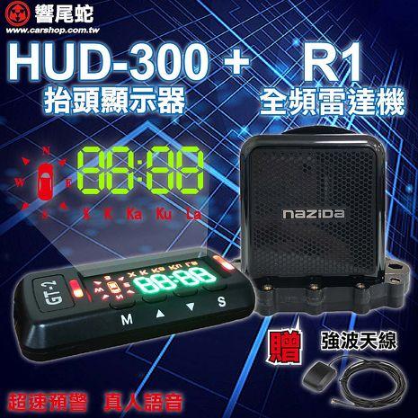 【響尾蛇】HUD300+R1/測速器/罰單(附 專屬強波天線)