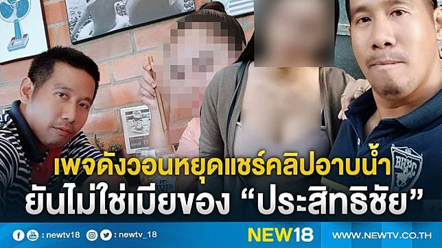 """เพจดังวอนหยุดแชร์คลิปอาบน้ำ ยันไม่ใช่เมียของ """"ประสิทธิชัย"""""""