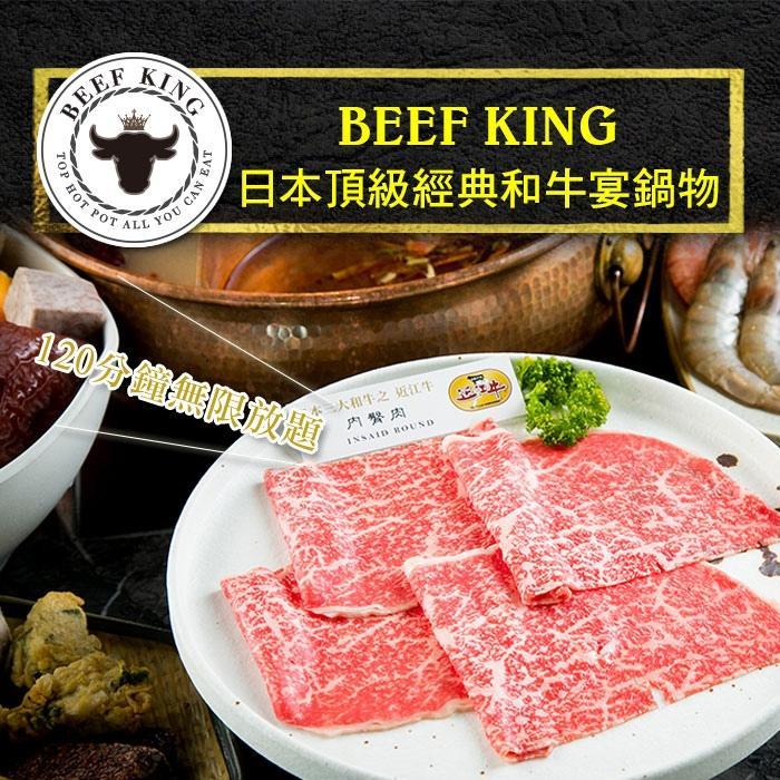 【台北/台中】Beef King日本頂級經典和牛宴鍋物吃到飽